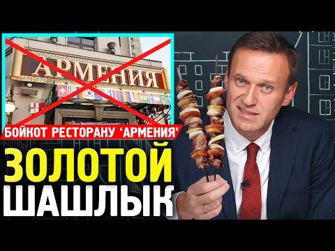Ресторан АРМЕНИЯ отсудил у Навального 240 тысяч. Алексей Навальный 2019