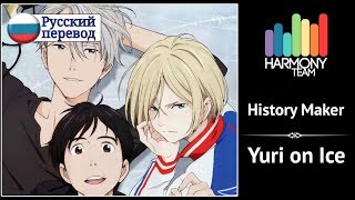 [Yuri on Ice RUS cover] Dali – History Maker [Harmony Team]