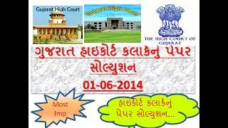 Gujarat High Court Assistant Old Paper Solution || Gujarat High Court Clerk Paper Solution