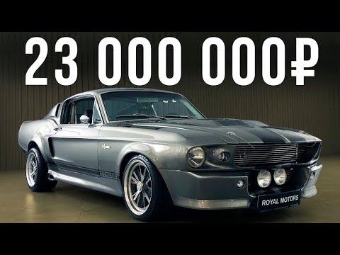 Самый дорогой Ford в России из «Угнать за 60 секунд». 23 млн рублей за Элеонор! ДОРОГО-БОГАТО #14