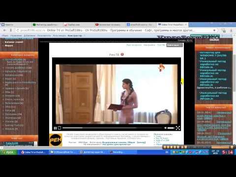 Интернет ТВ, смотреть телевидение через интернет, онлайн