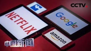 [中国新闻] 媒体焦点:法国征收数字税并非空穴来风 法媒:是时候进行调整改革了 | CCTV中文国际