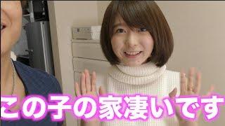 19歳美少女YouTuberのご自宅訪問!○○が大量にあった・・・ thumbnail