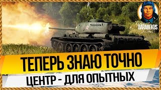 В ЦЕНТРЕ или НА ФЛАНГЕ: правильный выбор новичка в World of Tanks. Проверено на Т-44 Т 44 Т44 wot