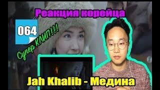 Реакция корейца на Jah Khalib - Медина! Просто великолепно!!!