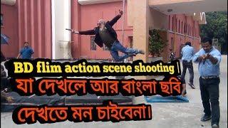 BD flim action scene shooting | যা দেখলে আর বাংলা ছবি দেখবেন না |