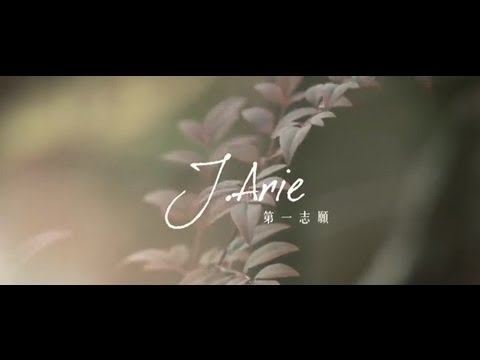 J.Arie 雷琛瑜 - ''第一志願'' (Official Music Video)
