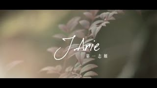 J.Arie 雷琛瑜 -《第一志願》Official Music Video