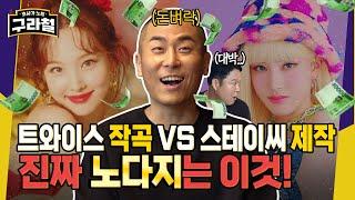 (충격) 걸그룹 벤처기업 사장, Itzy aespa에 머리깎고 투쟁 (feat. STAYC)  [구라철3-3…