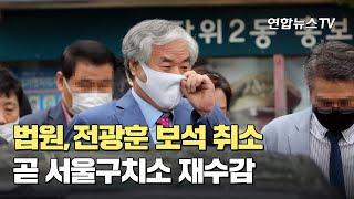 법원, 전광훈 보석 취소…곧 서울구치소 재수감 / 연합…