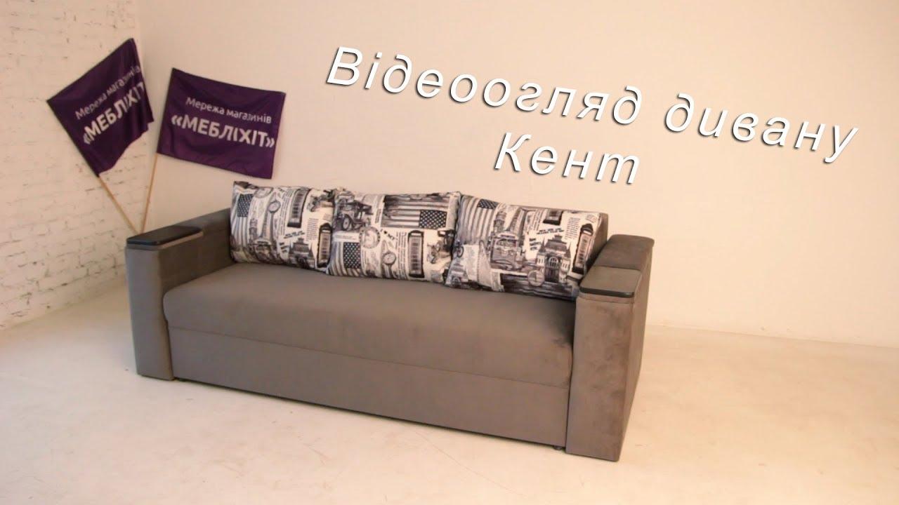 Відеоогляд дивану «Кент» виробника «МебліХіт». Інтернет-магазин МебліХіт fdd46067a6432