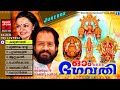 Download Hindu Devotional Songs Malayalam | ഓം ഭഗവതി | Devi Devotional Songs Malayalam MP3 song and Music Video