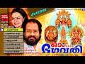 Hindu Devotional Songs Malayalam ഓ ഭഗവത Devi Devotional Songs Malayalam mp3