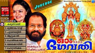 Hindu Devotional Songs Malayalam | ഓം ഭഗവതി | Devi Devotional Songs Malayalam