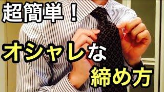超簡単!ネクタイの結び方 ディンプル(くぼみ)を作る方法!プレーンノット thumbnail