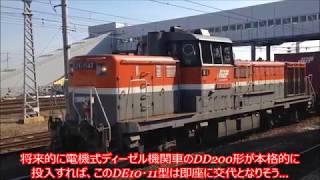 日本の物流を支える貨物列車たち【東北編】Freight trains supporting Japanese logistics 【Tohoku version】