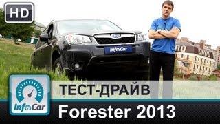 Subaru Forester 2013 от А до Я. Тест-драйв InfoCar.ua. Интро