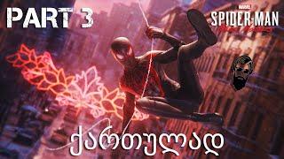 Spider Man Miles Morales PS5 ქართულად ნაწილი 3 კატააა