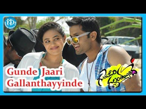 Gunde Jaari Gallanthayyinde Video Song - Gunde Jaari Gallanthayyinde Movie || Nitin || Nithya Menon