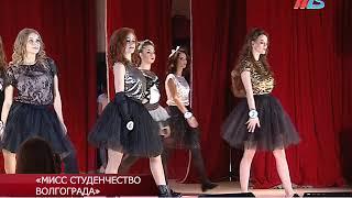 В Волгограде выбрали «Мисс Студенчество-2018»