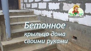 Бетонное крыльцо дома своими руками(, 2013-10-06T17:02:58.000Z)
