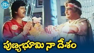Punyabhumi Nadesam Video Song - Independence Day Special Song || NTR || M M Keeravani