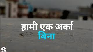 Bujheu Haina Kura? - Neetesh J Kunwar (Lyrics Video)- In Nepali