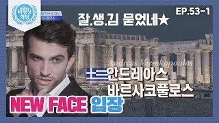 [비정상회담][53-1] 6명의 NEW FACE 등장★ 신G vs 구G 긴장감 폭발♨  (Abnormal Summit)
