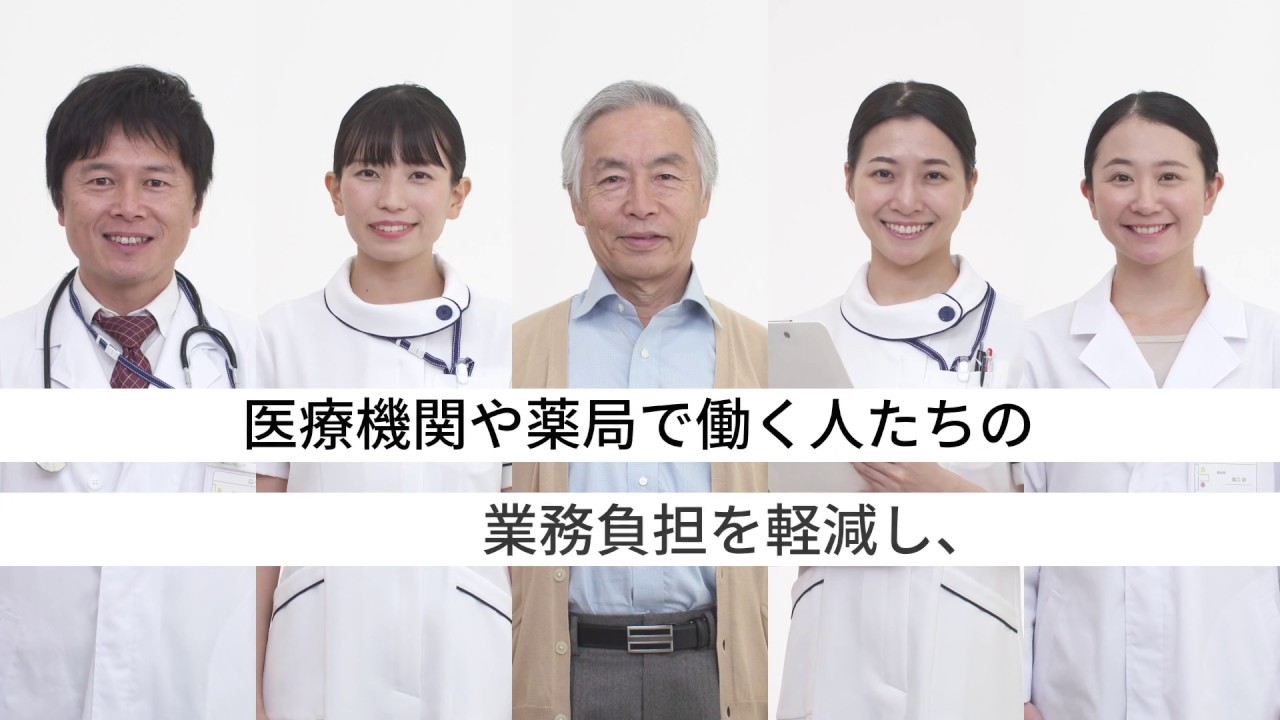 医療 機関 向け ポータル サイト