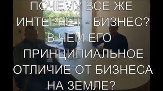 Бизнес - интервью с Александром Теперечкиным / Почему интернет - бизнес, а не традиционный бизнес?
