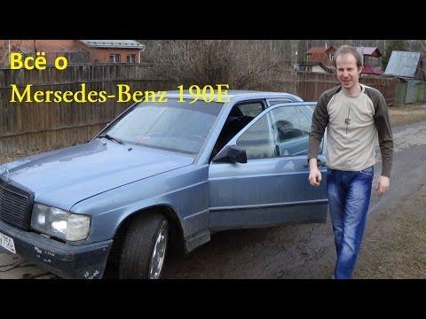 Всё о Mersedes-Benz 190E W201