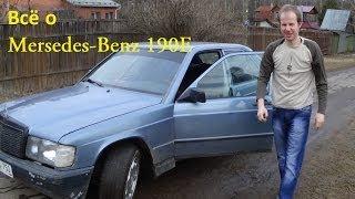 Всё о Mersedes-Benz 190E W201(Машина на Драйве http://www.drive2.ru/r/mercedes/815809/ Теперь в моих цепких лапах Mersedes-Benz 190E в 201м кузове, легендарная машин..., 2014-03-30T22:02:04.000Z)