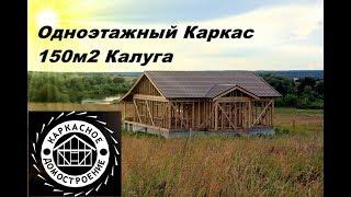 Каркасный дом Калуга 150м2