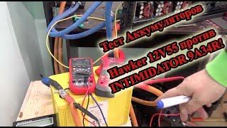 Тест Аккумуляторов Hawker 12V55 против INTIMIDATOR 9A34R!
