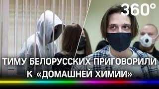 За наркотики Тиму Белорусских приговорили к «домашней химии». Что это такое?