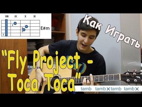 Уроки Игры на Гитаре: FLY PROJECT - TOCA TOCA/ Как Играть Fly Project Тока Тока Клубный Бой