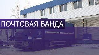 На сортировочном пункте «Почты России» поймали воров