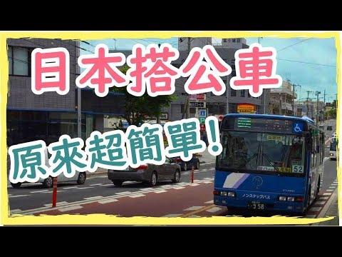 在日本搭公車,原來這麼簡單!!