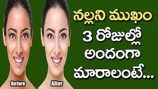 Skin Whitening In Three Days In Telugu | Latest 2018 | Beauty Tips In Telugu | Star Telugu YVC |