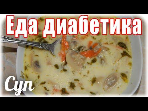 #Еда_диабетика_тип2. Сырный суп с грибами. Никакого мяса не надо.