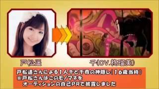 戸松遥さんによる1人千と千尋の神隠し 戸松遥 動画 24