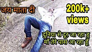 vuclip Duniya se door ja raha hu || Aarzoo movie || ( Navratri Special ) Jai Mata Di - || Dharmraj Verma ||