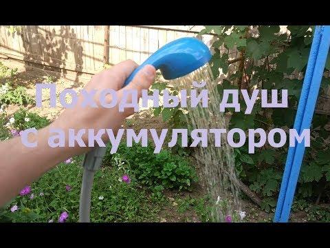 Мобильный душ с аккумулятором для похода, дачи или деревни. Обзор и ремонт.