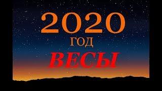 ВЕСЫ. ГОРОСКОП на 2020 г. ГЛАВНЫЕ СОБЫТИЯ ГОДА!