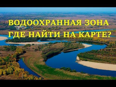 Как найти на карте водоохранную зону вашей реки