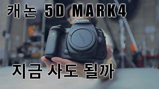 캐논 오막포 리뷰 / dslr 중고 / 5d mark4…