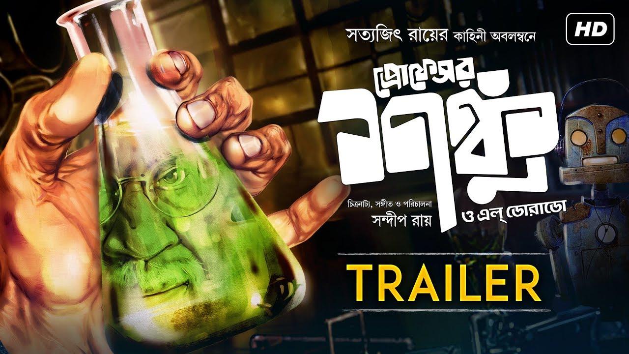 Prof. Shanku O El Dorado | Trailer | Dhritiman Chatterji, Subhasish Mukhopadhyay | Sandip Ray | SVF