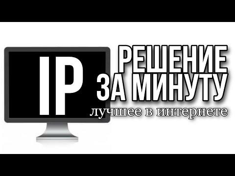 Как сменить ip адрес компьютера. Программа для смены IP адреса. Как поменять айпи адрес компьютера