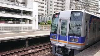 南海高野線 堺東駅1000系 (1002+1032編成) 快急なんば行 発車+8300系(8317+8715編成)各停なんば行 発車