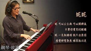 那對夫妻《妮妮》鋼琴彈唱cover:張春慧(奶茶)